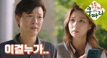 [Everybody say kungdari] EP43 Kim Ho-jin Tells Evidence to Park Si-eun,모두 다 쿵따리 20190912