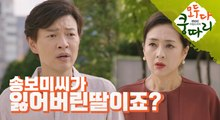 [Everybody say kungdari] EP43 Kim Ho-jin's point-blank remark that I'm sure is Lee Bo-hee!,모두 다 쿵따리 20190912