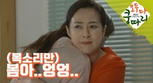 [Everybody say kungdari] EP45 change the face ,모두 다 쿵따리 20190916
