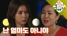 [Everybody say kungdari] EP45 I'm not even a mother. ,모두 다 쿵따리 20190916