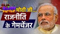 PM Narendra Modi के birthday पर जानिए उनके game-changer बनने का सफर । वनइंडिया हिंदी