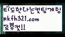 【강남홀덤】【로우컷팅 】【rkfh321.com 】클로버게임【rkfh321.com 】클로버게임pc홀덤pc바둑이pc포커풀팟홀덤홀덤족보온라인홀덤홀덤사이트홀덤강좌풀팟홀덤아이폰풀팟홀덤토너먼트홀덤스쿨강남홀덤홀덤바홀덤바후기오프홀덤바서울홀덤홀덤바알바인천홀덤바홀덤바딜러압구정홀덤부평홀덤인천계양홀덤대구오프홀덤강남텍사스홀덤분당홀덤바둑이포커pc방온라인바둑이온라인포커도박pc방불법pc방사행성pc방성인pc로우바둑이pc게임성인바둑이한게임포커한게임바둑이한게임홀덤텍사스홀덤바닐라p