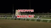 온라인경마사이트 M A 892 NET 경마사이트 일본경마 경마예상 제주경마