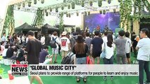 Seoul plans to become 'global music city' by increasing music institutes, hosting festivals
