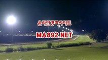 경마사이트 MA892.NET 서울경마예상 경마예상사이트 온라인경마사이트