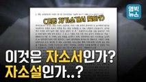 [엠빅뉴스] 스펙 뻥튀기하고 대필해도 적발은 안 된다??..'금수저'한테 유리한 '자소서' 실태를 고발한다.