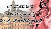 It Is The Only Yamaraj Temple In The World | BoldSky Kannada