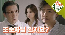 [Everybody say kungdari] EP49 Deceive one's intention,모두 다 쿵따리 20190920