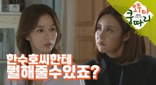 [Everybody say kungdari] EP49 Jealousy,모두 다 쿵따리 20190920