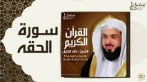 الشيخ خالد الجليل - سورة الحقة