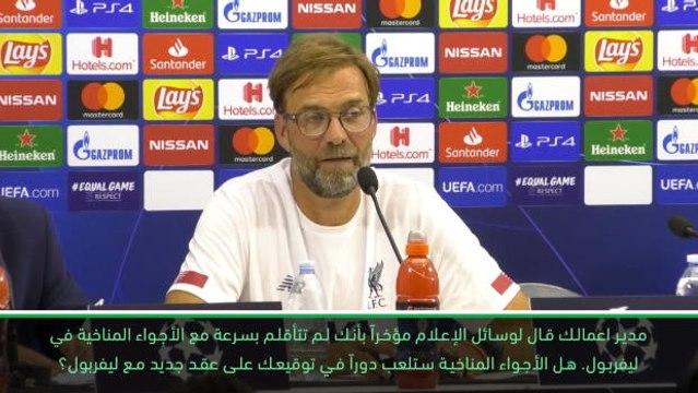 كرة قدم:دوري أبطال اوروبا: كلوب يضحك على تدخل أحوال الطقس في تجديد عقده