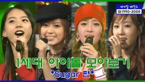 [세기말 레전드] 1세대 아이돌 ★슈가★ 다시보기 | Sugar Stage Compilation