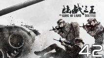 【超清】《陆战之王》第42集 陈晓/王雷/吴樾