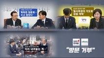 국회 찾아간 조국에 당별로 '엇갈린 반응' / YTN
