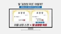 '기생충'처럼 위조 정황...부인 소환 '임박' / YTN