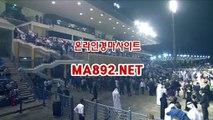 제주경마 ma892.net 인터넷경마사이트 온라인경마