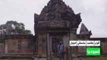 أقوى مقاصد متسلقي الجبال: كمبوديا