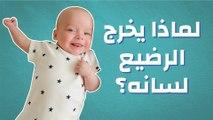 لماذا يخرج الرضيع لسانه؟