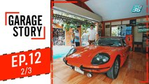 Garage Story | Garage ในสวนสไตล์ไทย | 19 ก.ย. 62 (2/3)