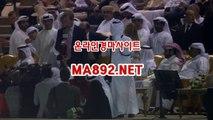 경마배팅 MA892.NET 경마사이트 일본경마 경마예상 제주경마 서울경마