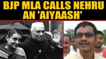 BJP MLA Vikram singh stokes controversy, calls Nehru and family 'aiyaash' |OneIndia News