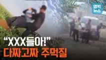 """[엠빅뉴스] ※CCTV 영상 단독 공개※ """"불법 XXX들 다 추방해!!"""" 도넘은 '묻지마 폭행'..알고보니 피해자는 죄없는 유학생?"""