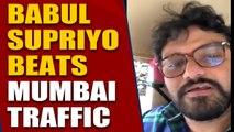 Babul Supriyo beats Mumbai Traffic, travels in an auto to the airport, video goes viral |OneIndia