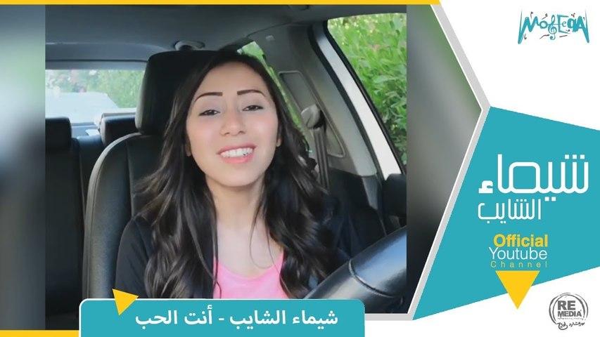 شيماء الشايب - أنت الحب - Shaimaa Elshayeb - Enta El Hob