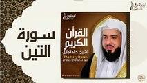 الشيخ خالد الجليل سورة الأعراف فيديو Dailymotion