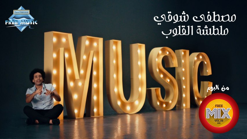 Mostafa Shawky - Maltashet El 2loub | مصطفى شوقي – ملطشة القلوب