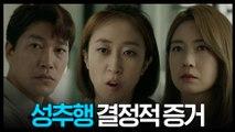 ※반전엔딩※ 이요원에게 '성추행' 결정적 증거 가져온 진정인!