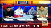 Off The Record   Kashif Abbasi   ARYNews   18 September 2019