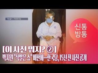 """박지원 """"삭발은 쇼"""" 비판에…한국당, 15년 전 사진 공개[TV CHOSUN 신통방통]"""