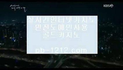 【실시간온라인】☎☏실시간바카라 ♡pb-1212.com♡실시간카지노♡마이다스카지노♡실시간카지노♡온라인바카라♡바카라추천♡추천카지노♡아바타게임♡☎☏【실시간온라인】