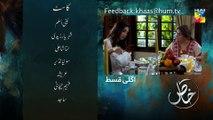 Khaas Episode 23 Promo HUM TV Drama