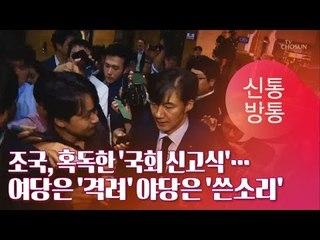 조국, 혹독한 '국회 신고식'...여당은 '격려' 야당은 '쓴소리'[TV CHOSUN 신통방통]