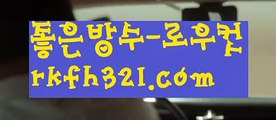 【로우컷팅 】【 몰디브바둑이】【 rkfh321.com】바둑이사이트【rkfh321.com 】바둑이사이트pc홀덤pc바둑이pc포커풀팟홀덤홀덤족보온라인홀덤홀덤사이트홀덤강좌풀팟홀덤아이폰풀팟홀덤토너먼트홀덤스쿨강남홀덤홀덤바홀덤바후기오프홀덤바서울홀덤홀덤바알바인천홀덤바홀덤바딜러압구정홀덤부평홀덤인천계양홀덤대구오프홀덤강남텍사스홀덤분당홀덤바둑이포커pc방온라인바둑이온라인포커도박pc방불법pc방사행성pc방성인pc로우바둑이pc게임성인바둑이한게임포커한게임바둑이한게임홀덤텍사스홀덤바