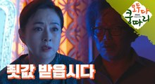 [Everybody say kungdari] EP48 Let's confess our sins and get punished,모두 다 쿵따리 20190919