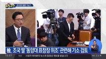 검찰, 조국 딸 기소 검토…'위조 사문서 행사' 등 혐의