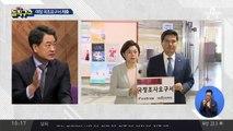 한국당·바른미래, 조국 의혹 국정조사요구서 제출