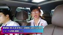 รถ SUV มือสอง BMW X5 E70 ปี 09 ตัวท็อปออฟชั่นเต็ม ฟรีดาวน์ดอกเบี้ยพิเศษ ที่กฤษฎากู๊ดคาร์