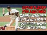 National League Championship of Community Baseball (Highlights)