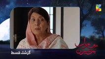 Main Khwab Bunti Hon Episode #49 HUM TV Drama 18 September 2019