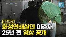 [엠빅뉴스] '화성연쇄살인' 이춘재 25년 전 영상 공개