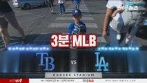 [3분 MLB] 탬파베이 vs LA다저스 2차전 (2019.09.19)