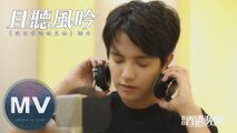 饒威-且聽風吟(官方版MV)-優酷定制懸疑青春劇《我在香港遇見他》插曲