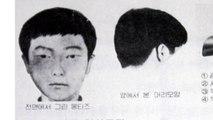 '화성 살인' 용의자 확인...DNA 3건 일치 / YTN