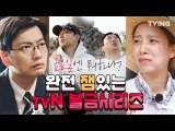 [#불금시리즈] tvN 금요프로그램 (노래에반하다, 삼시세끼, 신서유기외전, 아이슬란드간세끼, 쌉니다천리마마트) l tving fri contents