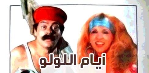 Ayam Al Lolo Movie - فيلم ايام اللولو