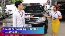 รถ SUV มือสอง Toyota Fortuner ปี 08 รุ่นสุดท้ายก่อนเปลี่ยนโฉม สภาพนางฟ้า ที่กฤษฎากู๊ดคาร์